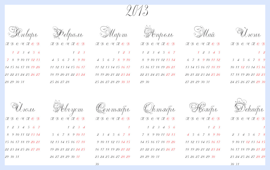 Календарь учителя на 2012 2013 годы
