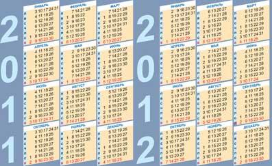 Календарные сетки на 2011-2012 гг., вектор (eps и cmx) и растр (png) .