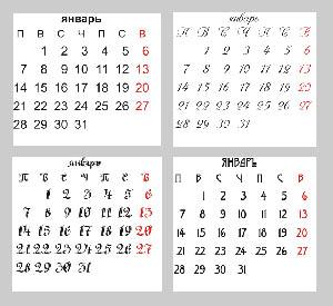 Векторные и растровые календарные сетки на 2013, 2014, 2015, 2016 шрифтами четырех видов.  Файлы в кривых и для...