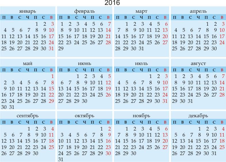 Календарь 2012 2016 года фотошоп скачать бесплатно.