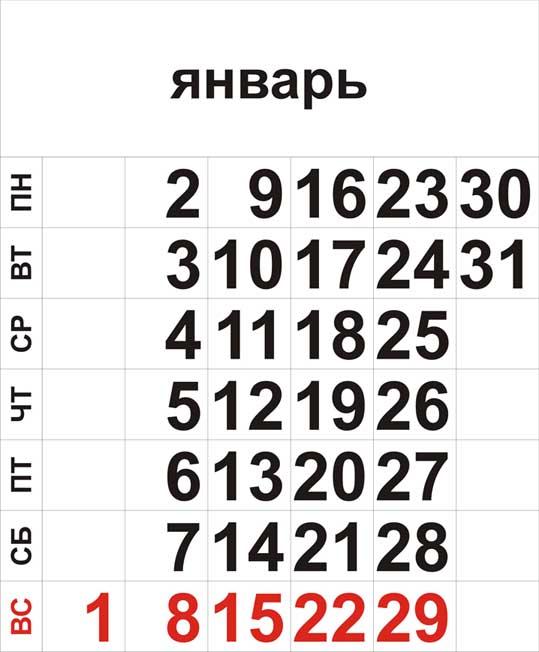 Горизонтальная сетка календаря на 2015 год в векторе. . .  Скачать календарь на 2016. .  Календарные сетки на...