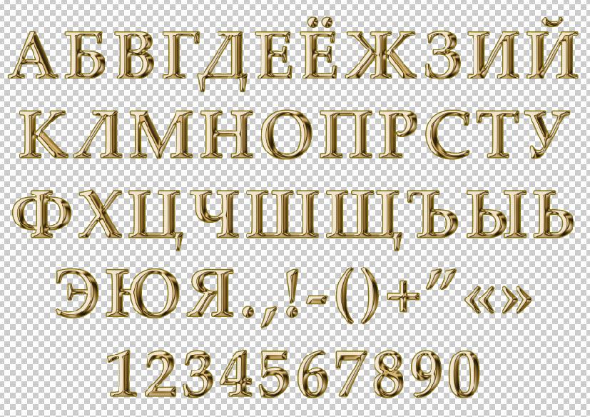 Алфавит все русские буквы цифры и