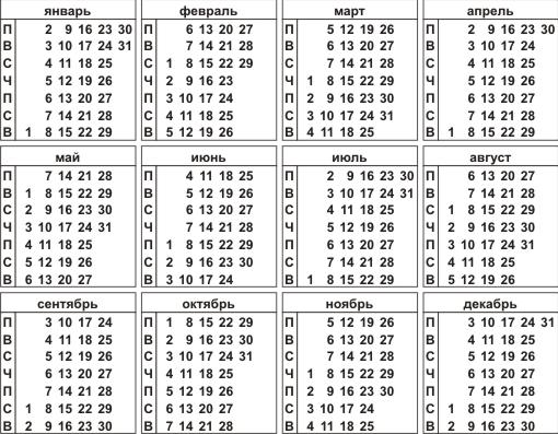 Календарь черно белый