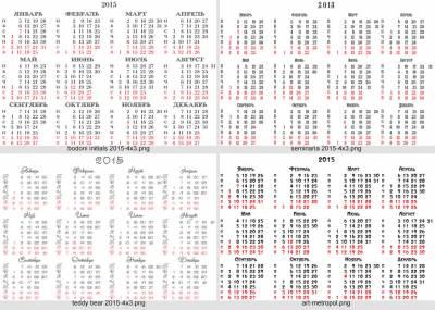 Скачать календарные сетки 2015 и 2016 для фотошопа бесплатно.