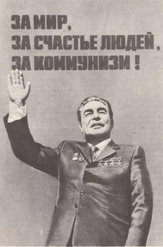 Плакат сБрежневым