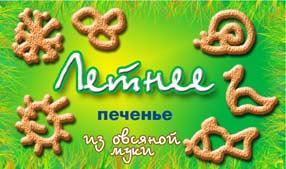 pechenye