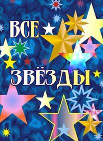 zvezdy